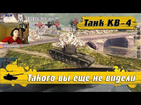 WoT Blitz - Самый неадекватный тащерский бой ● Увидел и офигел ● Танк КВ-4 (WoTB)
