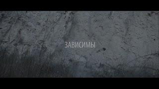 Артем Пивоваров - Зависимы (Official Music Video)