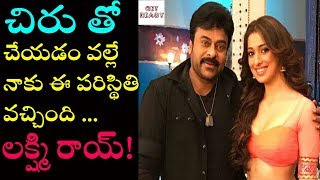 Raai Laxmi SHOCKING COMMENTS on Chiranjeevi | Latest Celebrity News and Updates | Get Ready