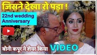 Sridevi boney kapoor today 22nd wedding anniversary last viral VIDEO | Latest News Today