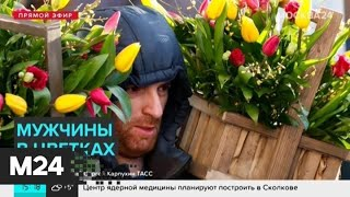 Мужчины атакуют цветочные магазины - Москва 24