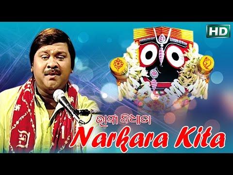 NARKARA KITA ନର୍କ ର କୀଟ || Album-Bhagya Bidhata || Pankaj Jal || Sarthak Music