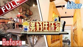 《美好生活家》第4期20180503:老街老屋告急求助【东方卫视官方高清】