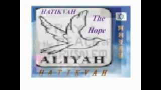 Hatikvah-The Israel Anthem התקווה -  English Version以色列国歌