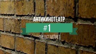 Центр развлечений 'Антикинотеатр №1'. Гомель ул. Достоевского, 1 - 1