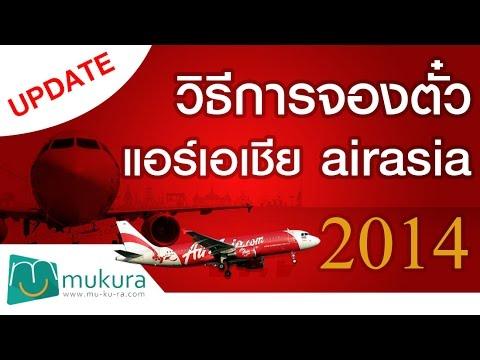 UPDATE วิธีการจองตั๋วแอร์เอเชีย (airasia) 2014