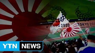 '올림픽에 욱일기 반대' 한중 공조...IOC