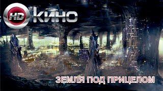 ЗЕМЛЯ ПОД ПРИЦЕЛОМ (ужасы, фантастика) КИНО ОНЛАЙН