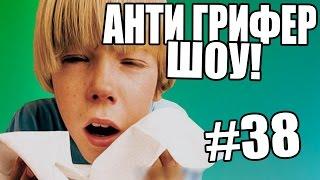 АНТИ-ГРИФЕР ШОУ! l  ПЯТИКЛАССНИК С НАСМОРКОМ l #38 - Майнкрафт