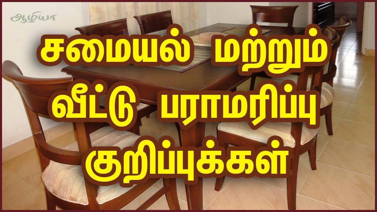 Kitchen Tips In Tamil Kitchen Organize Tamil House Maintenance Tips In Tamil