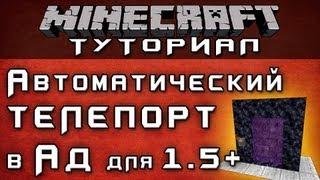 Автоматический телепорт в Ад в 1.5+ [Уроки по Minecraft]