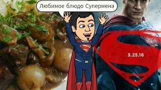 Беф бургиньон (говядина по бургундски) любимое блюдо Супермена . Кино Кулинария от Шоу Жарь Пей