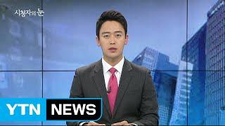 10월 16일 시청자의 눈 / YTN (Yes! Top News)