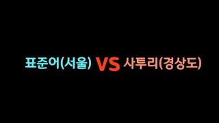 (공감주의) 서울 vs 경상도 사투리 차이점 터민 라디오♥