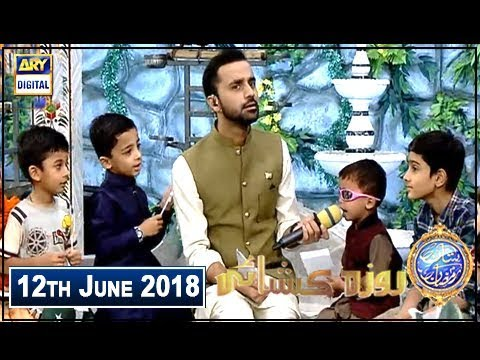 Shan E Iftar – Segment – Roza Kushai - 12th June 2018