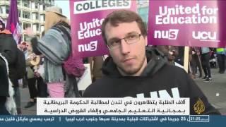 آلاف الطلبة يتظاهرون في لندن للمطالبة بمجانية التعليم الجامعي