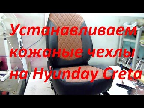 Ставим кожаные чехлы на Hyundai Creta