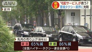 """タクシー""""宅配"""" 需要増加で恒久化を検討(20/06/23)"""