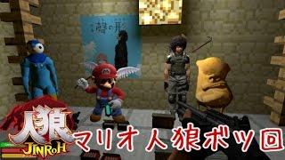 スーパーマリオ人狼FPSマイクラステージ ※ボツ回 thumbnail