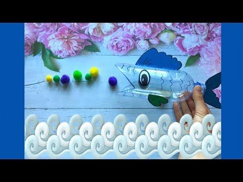Рыба из пластиковой бутылки своими руками / Игра для развития/ ТётяСоня