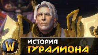История WarCraft [ЛОР] - Туралион (Turalyon)