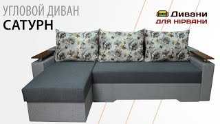 Угловой диван Сатурн | AMELY