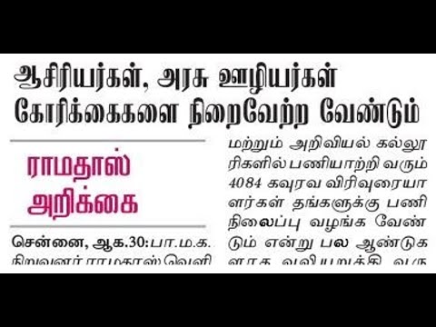 Guest lecturer|medical recruitment board latest updates|government employees|pmk ramdoss request cm