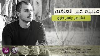 الشاعر ياسر فليح || مابيك غير العافية || 2016