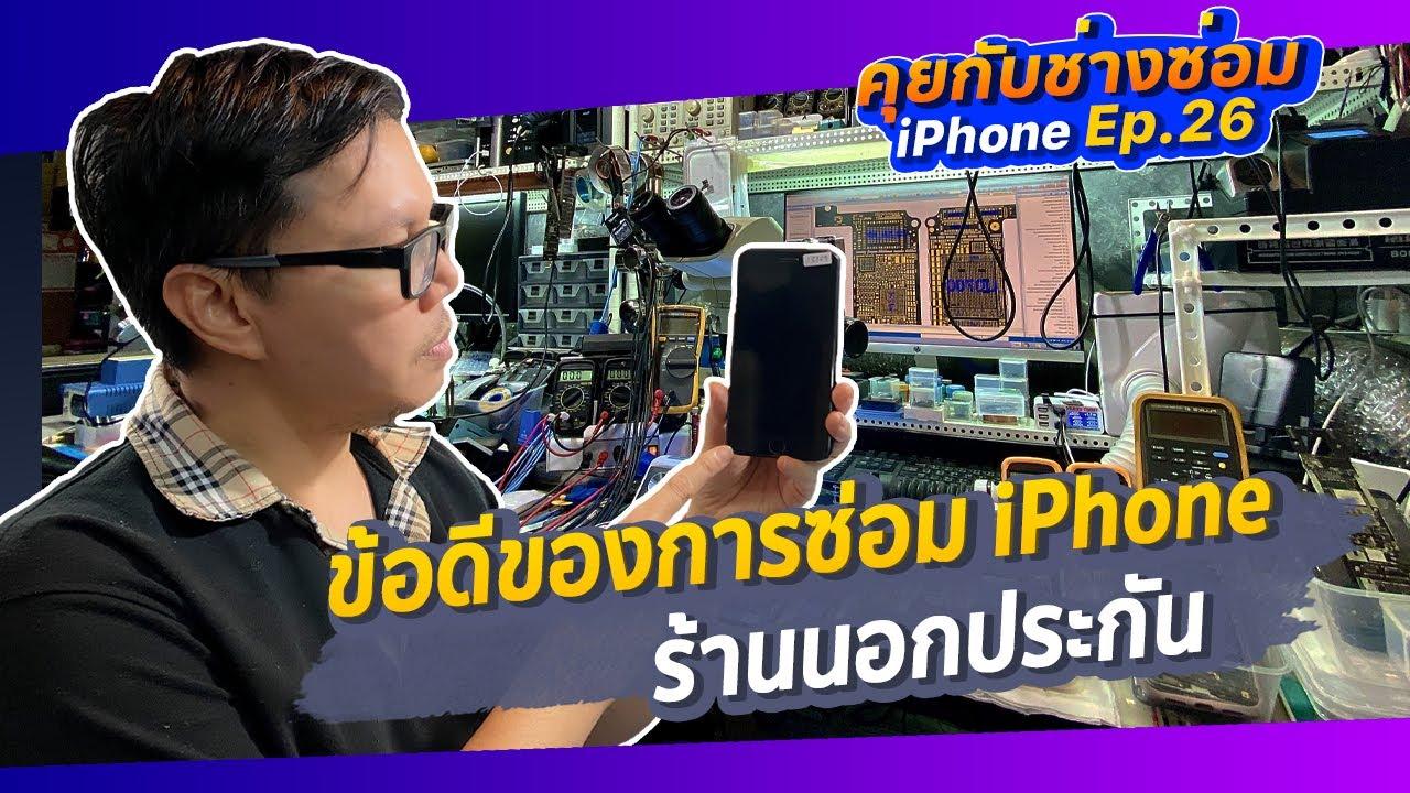 ข้อดีของการซ่อม iPhone ร้านนอกประกัน : คุยกับช่างซ่อม iPhone EP.26
