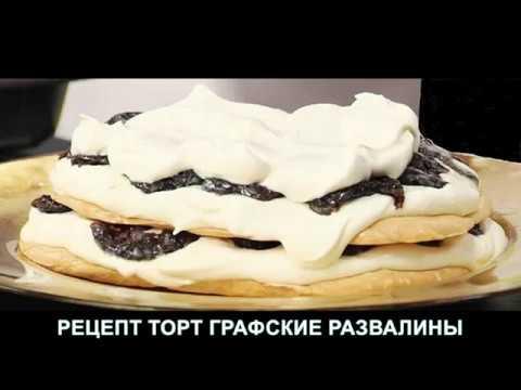 торт графские развалины пошагово фото