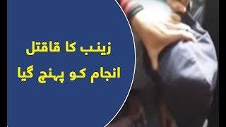 Zainab ka qatil injaam ko pohonch gaya