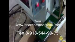 Фасовочное упаковочное оборудование УпаковочноеДело.рф(Подробно на сайте http://upakovochnoedelo.ru/ Предприятие
