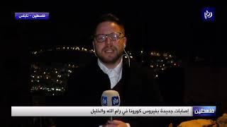 فلسطين.. جهود للحد من انتشار فيروس كورونا - 21/3/2020
