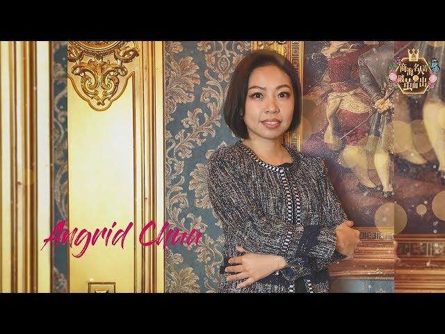 【商海名人访之破茧而出】#6 名人嘉宾 - Angrid Chua HOMEY GALLERY TEXTILE 创办人