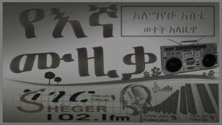 Alemayehu Eshete-ወተት አላቢዋ-Wotet Alabiwa