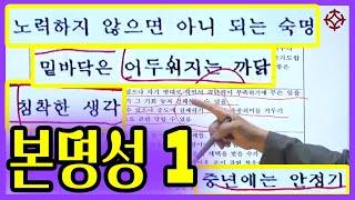 구성학 본명성 1 성격 - 장호철 선생님 [대통인.com]