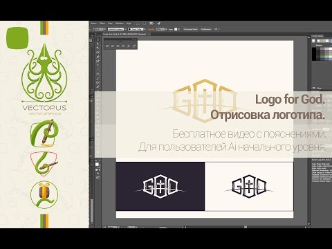 Logo for God. Отрисовка логотипа.