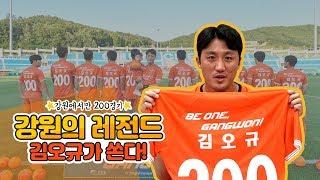 강원FC 김오규 200경기 레플리카 이벤트