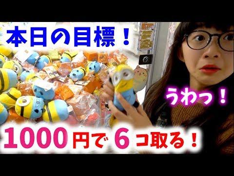 【クレーンゲーム】1000円で何個取れるか?目標は6個!まさかのパパ乱入?【ももかチャンネル】
