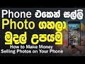 How to Make Money Selling Photos on Your Phone / Sinhala