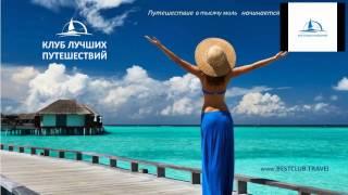 Краткая презентация Клуба Лучших Путешествий от 10.04.2017
