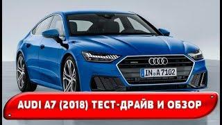 Audi A7 Sportback 2018 Тест-драйв и обзор