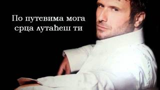 Giannis Ploutarxos - Se thelo (Српски превод)