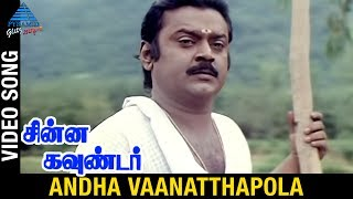Chinna Gounder Movie Songs   Andha Vaanatha Pola Video Song   Vijayakanth   Sukanya   Ilayaraja