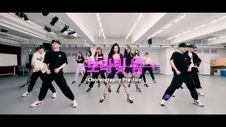 [Choreography Practice] 선미 (SUNMI) -보라빛 밤 (pporappippam) 안무 연습 영상