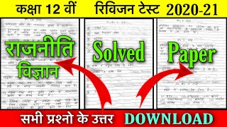 12th political science revision test solved paper / class 12th rajniti revision test full solution