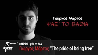 Γιώργος Μάρτος - The pride of being free  (Official Audio Release HQ)