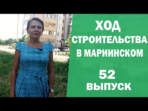 Ход строительства ЖК «Мариинский» Видеоблог №52