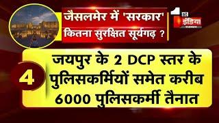 Jaisalmer में Congress की किलेबंदी में सुरक्षा के लिए पुलिस का बड़ा जाब्ता तैनात | Exclusive
