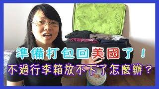準備打包回美國了!不過行李箱滿了、裝不下了怎麼辦?【Lisa黑白講/黑白玩 23】